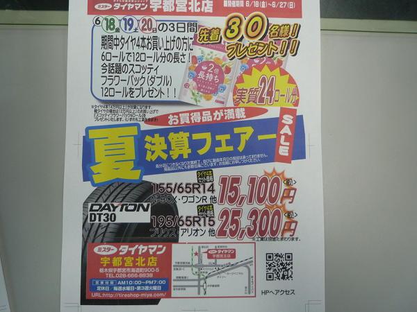 決算セール6月チラシ (1).JPG
