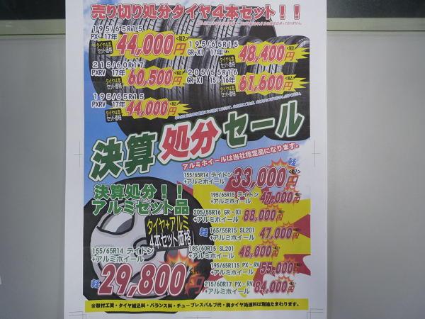 決算セール6月チラシ (2).JPG