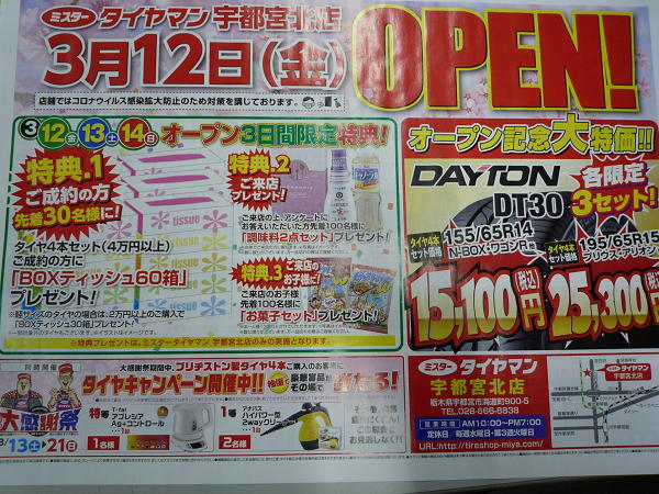 オープンチラシ.JPG